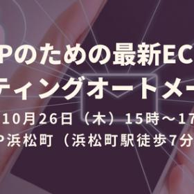 【10/26】売上拡大のためのOne to Oneマーケティングのセミナーを実施します