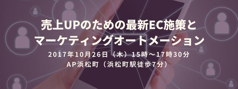 【終了】【10/26】売上拡大のためのOne to Oneマーケティングのセミナーを実施します