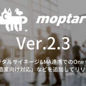 Moptar Ver.2.3をリリースいたしました