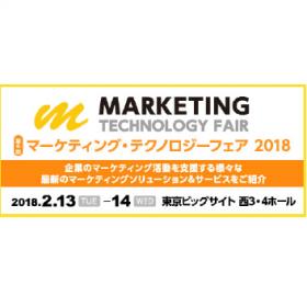 【終了】【2/13,14】マーケティング・テクノロジーフェアに出展いたします