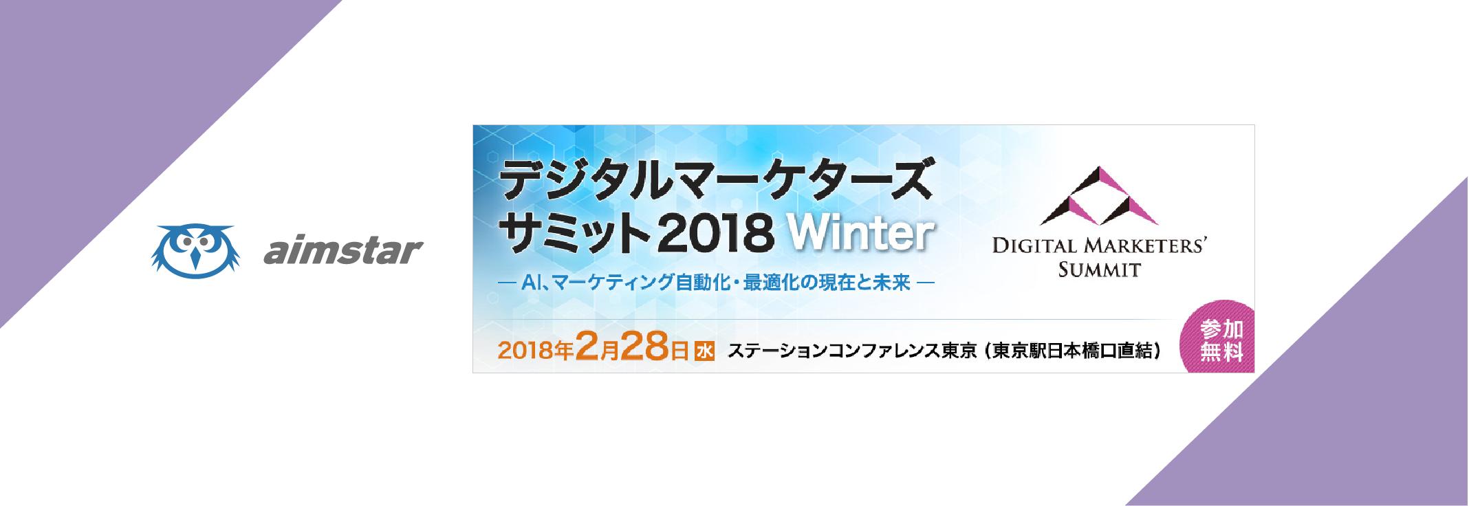 【終了】【セミナー】デジタルマーケターズサミット2018に登壇します