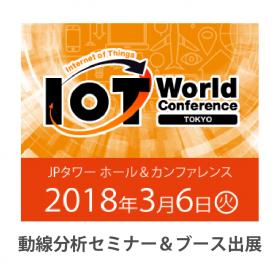 【セミナー】【残席少】IoT World Conference TOKYOに登壇&ブース出展いたします