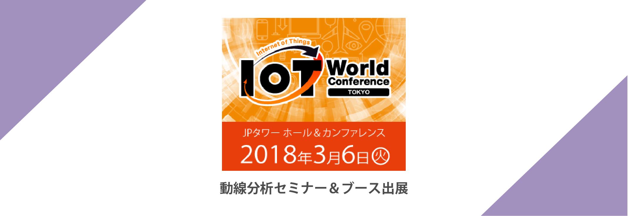 【終了】【セミナー】IoT World Conference TOKYOに登壇&ブース出展いたします
