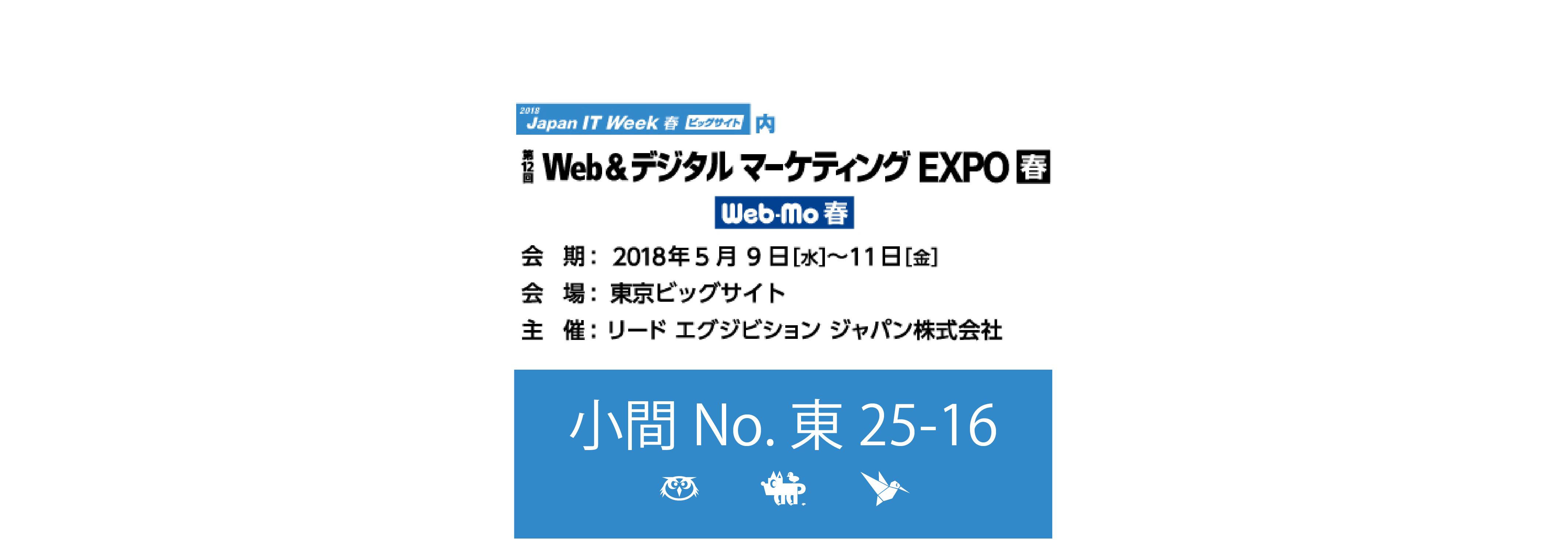 【終了】【展示会】Web&デジタルマーケティングEXPOに出展いたします