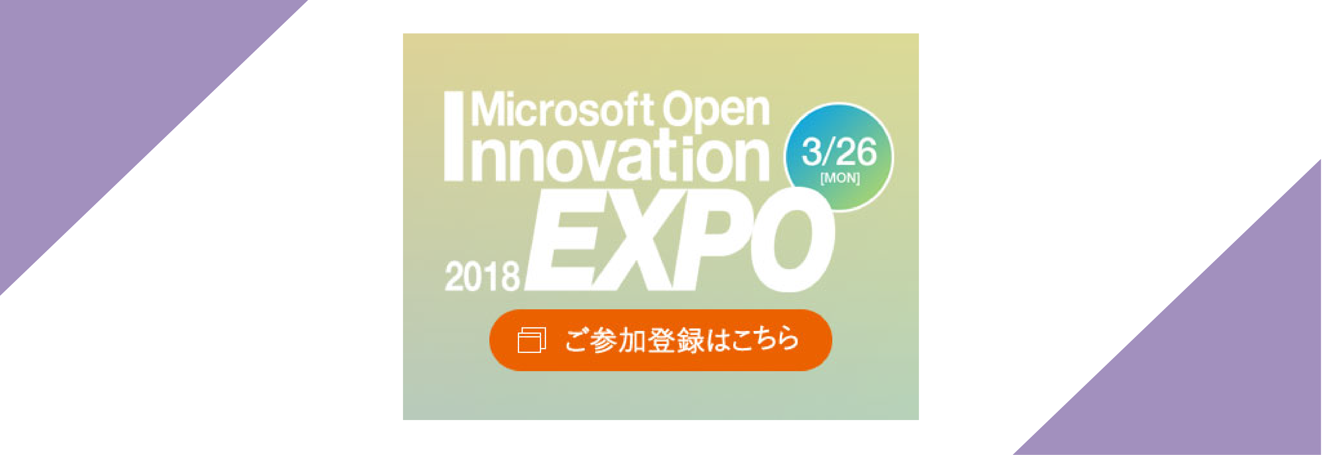【終了】【イベント】Microsoft Open Innovation EXPOに出展参加します