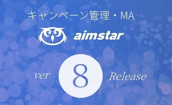 Aimstar Ver.8 をリリースいたしました