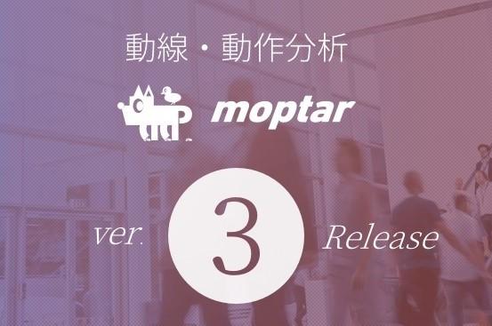Moptar Ver.3 をリリースいたしました