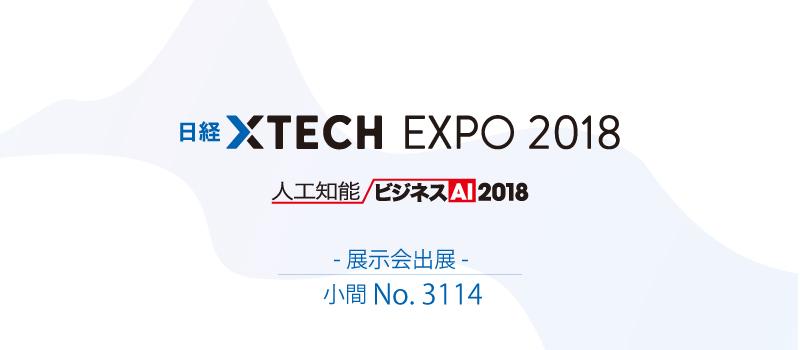 -終了-【展示会】日経xTECH EXPOに出展いたします
