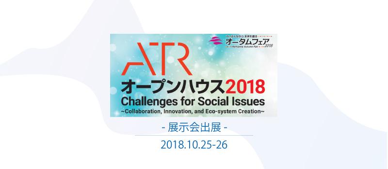 -終了-【展示会】ATRオープンハウス2018に参加します