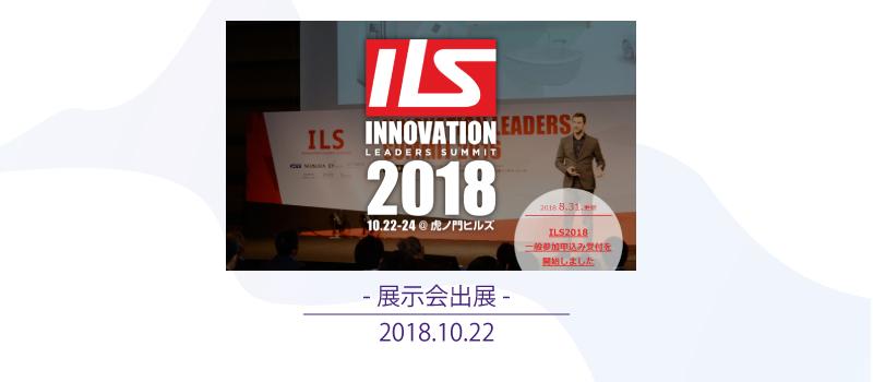 -終了-【展示会】イノベーションリーダーズサミットに参加します
