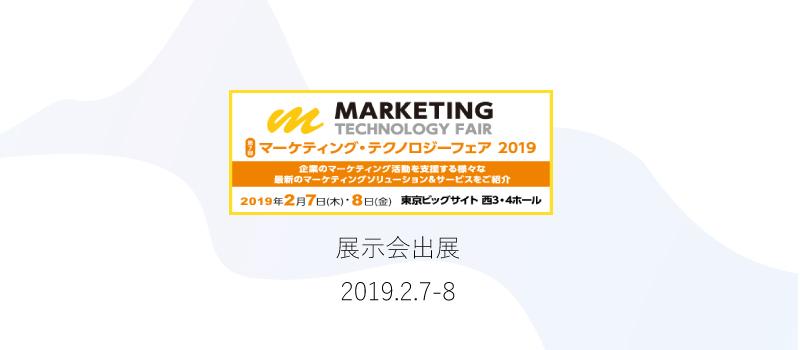 -終了-【展示会】マーケティング・テクノロジーフエア2019に出展いたします