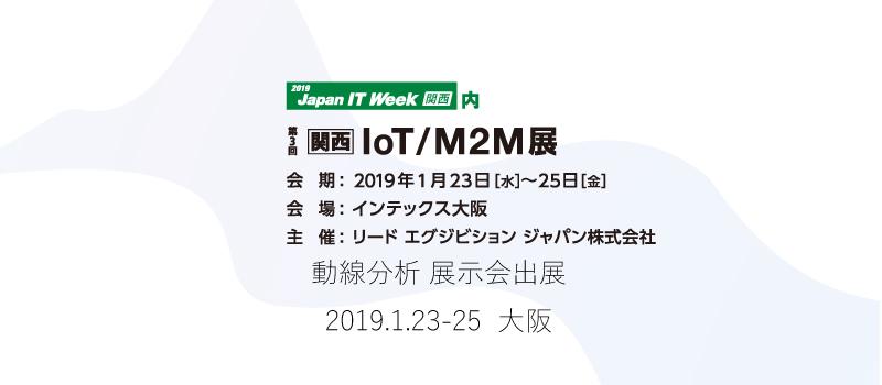 -終了-【展示会】関西IoT/M2M展に出展いたします