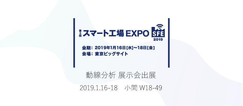 -終了-【展示会】スマート工場EXPOに出展いたします