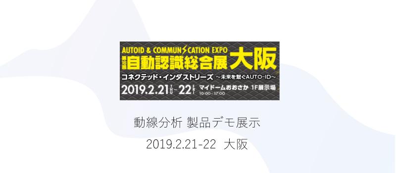 【展示会】自動認識総合展大阪にMoptarを展示します(凸版印刷ブース内)