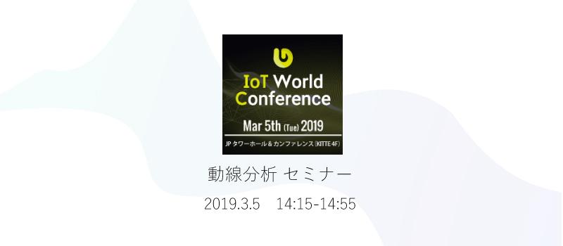 【セミナー】IoT World Conference内で動線分析のセミナーを担当します