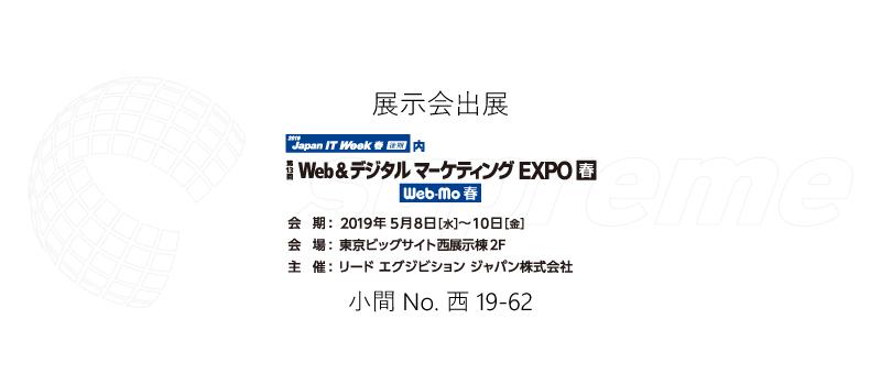 -終了-【展示会】Web&デジタルマーケティングEXPOに出展いたします