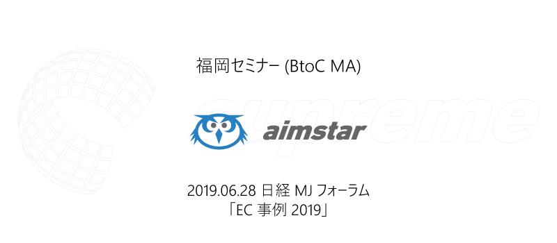 【福岡開催セミナー】日経MJフォーラム「EC事例2019」に登壇します