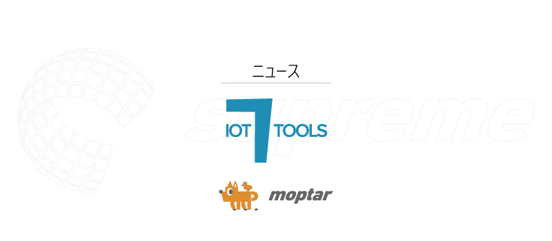 動線分析Moptarが「IoT 7つ道具」に認定されました