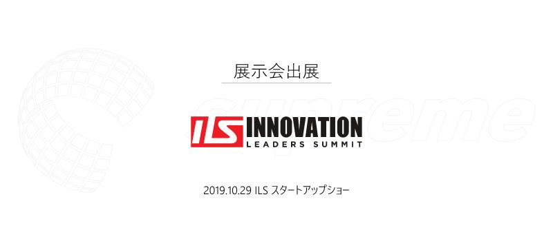 【展示会】ILSイノベーションリーダーズサミットに参加します
