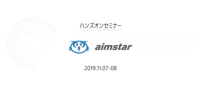 -終了-【ハンズオンセミナー】BtoC MA「Aimstar」のセミナーを開催します