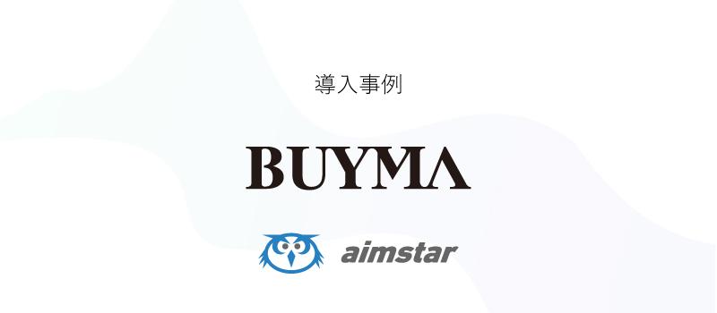 【導入事例】BUYMAを運営するエニグモ様がAimstarを導入いたしました