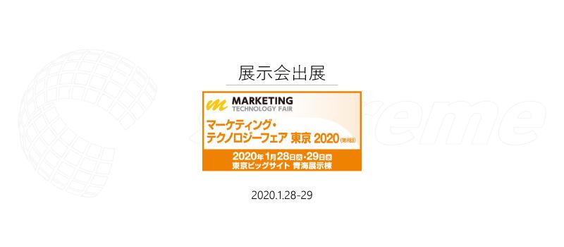 【展示会】マーケティングテクノロジーフェアに出展いたします