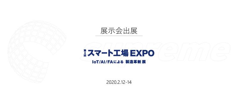 【展示会】スマート工場EXPOに動線分析Moptarを出展いたします