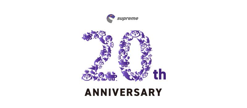 スプリームシステムは20周年を迎えました