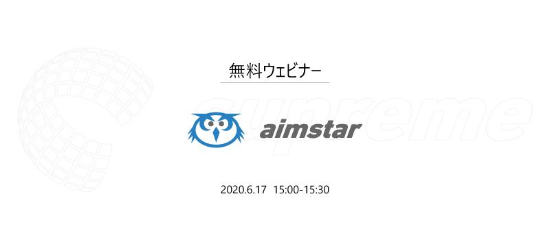 【無料ウェビナー】Aimstar紹介セミナーを実施します