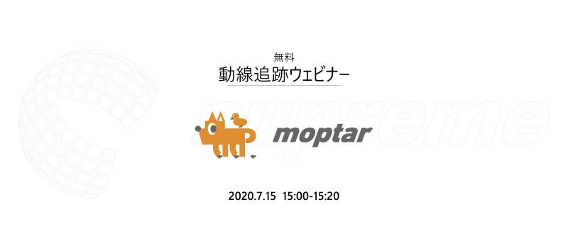 【無料ウェビナー】20分でわかる!動線追跡Moptar紹介セミナーを実施します