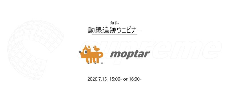 -終了-【無料ウェビナー】20分でわかる!動線追跡Moptar紹介セミナーを実施します