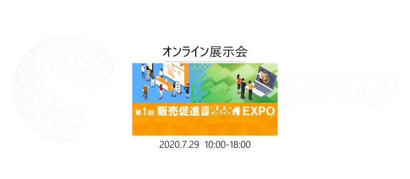 【オンライン展示会】販売促進オンラインEXPOに出展します