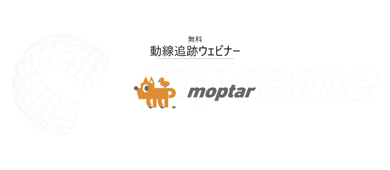 【8月無料ウェビナー】20分でわかる!動線追跡Moptar紹介セミナーを実施します