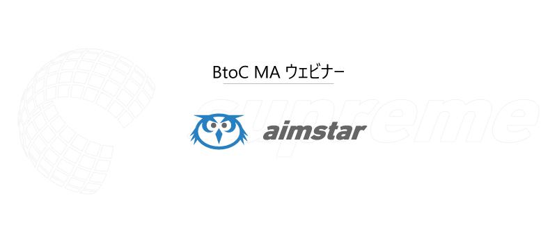 -終了-【ウェビナー】12月Aimstar紹介ウェビナー