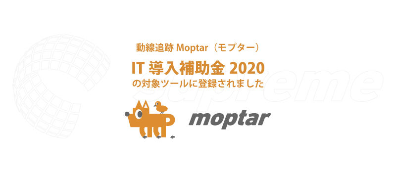 動線追跡Moptarが、「IT導入補助金2020」の対象ツールに登録されました