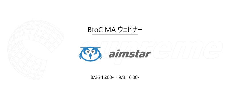 -終了-【ウェビナー】Aimstar紹介ウェビナーを実施します