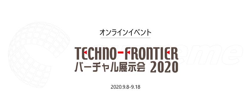 -終了-【オンライン展示会】TECHNO-FRONTIERに出展いたします