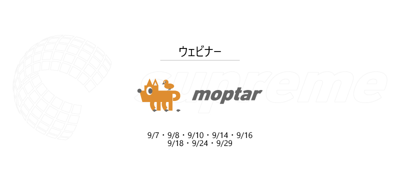 -終了-【ウェビナー】動線追跡Moptarウェビナーを開催します