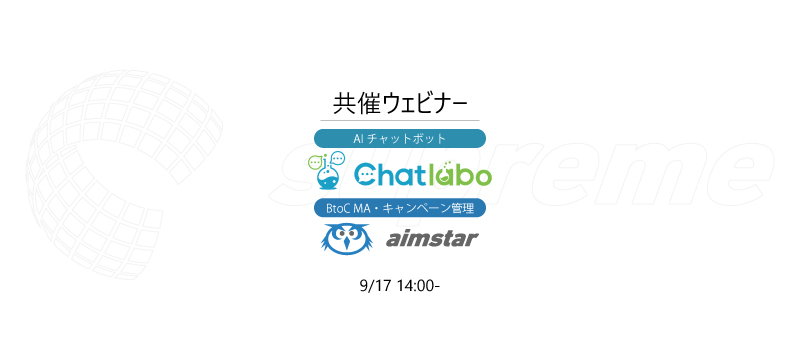 -終了-【ウェビナー】チャットボット&MAの共催ウェビナーを開催します