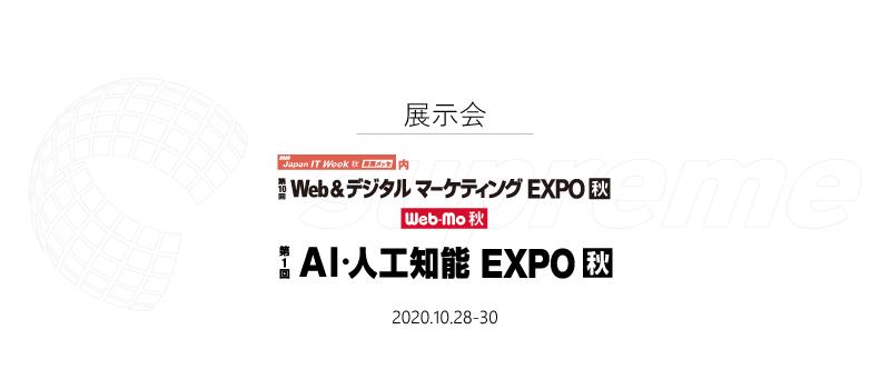 【展示会】Web&デジタルマーケティングEXPOとAI・人工知能EXPOに出展いたします
