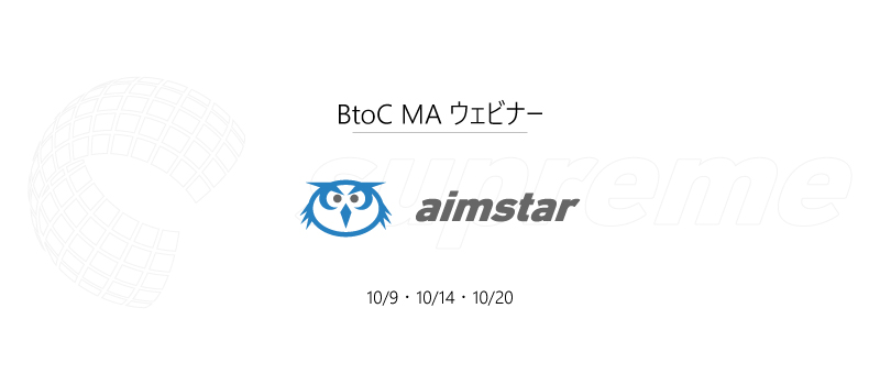 -終了-【ウェビナー】10月Aimstar紹介ウェビナー