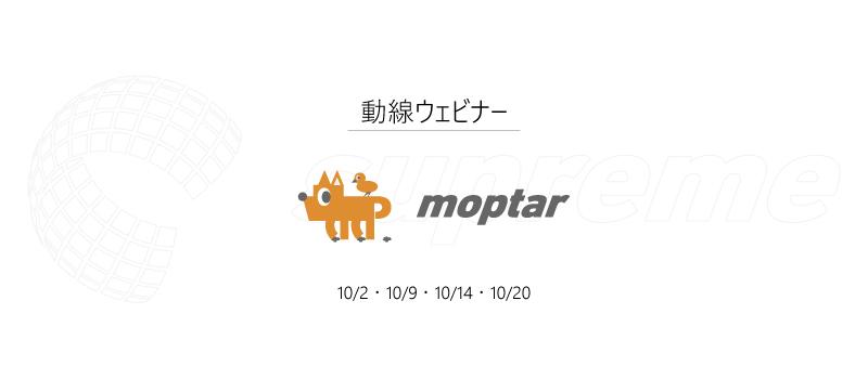 -終了-【ウェビナー】10月動線追跡Moptarウェビナーを開催します