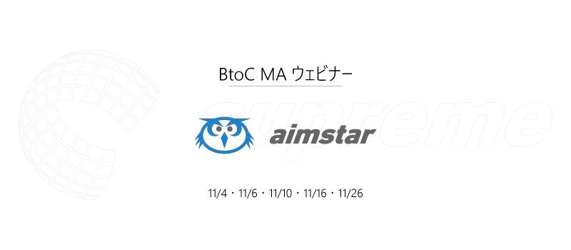 -終了-【ウェビナー】11月Aimstar紹介ウェビナー