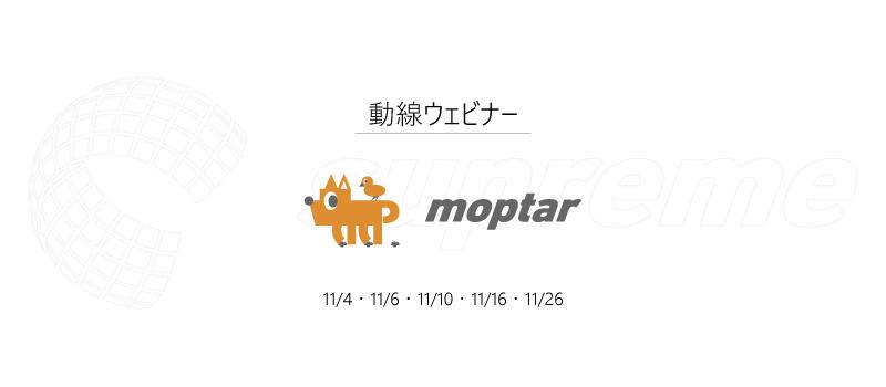 -終了-【ウェビナー】11月動線追跡Moptarウェビナーを開催します
