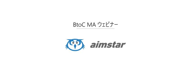 【ウェビナー】4月Aimstar紹介ウェビナー