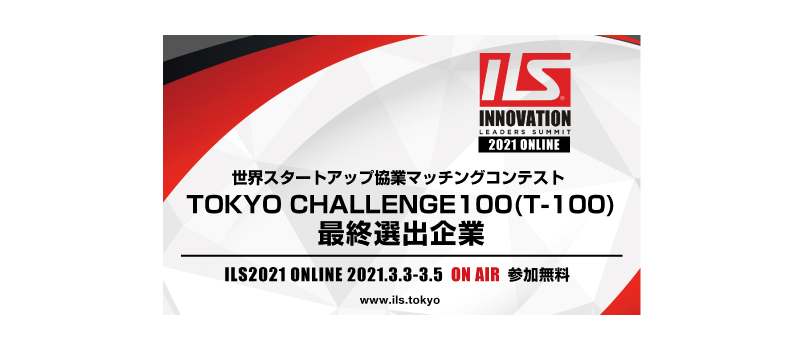 TOKYO CHALLENGE100(T-100)に選出されました