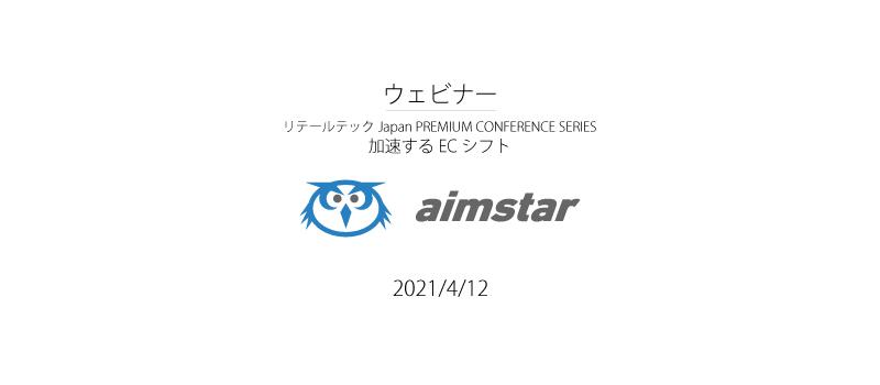 -終了-【ウェビナー】加速するECシフト(リテールテックJapan Premium Conference Series)