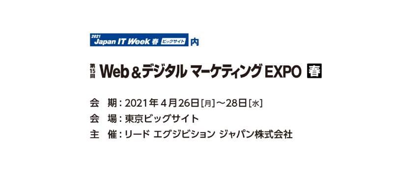 【展示会】Web&デジタルマーケティングEXPOに出展いたします