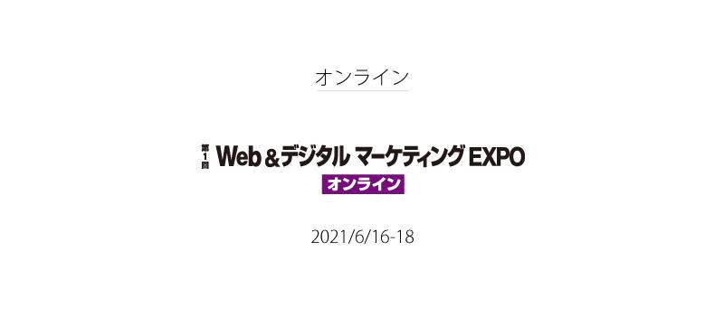 【オンライン展示会】Web&デジタルマーケティングEXPOに出展いたします