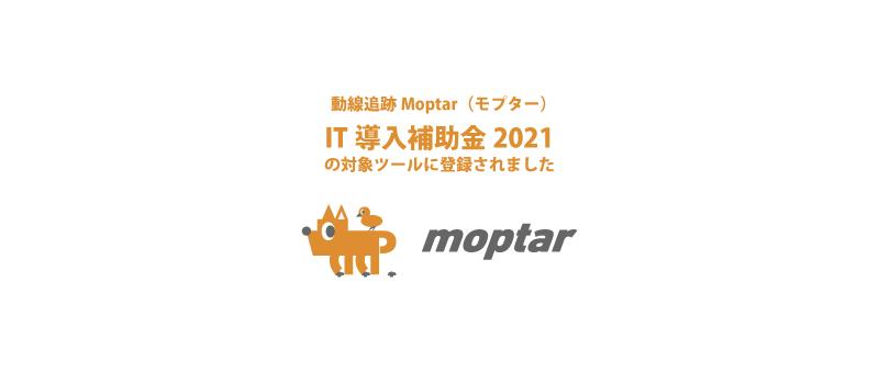 動線追跡Moptarが、「IT導入補助金2021」の対象ツールに登録されました